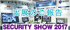 SECURITY SHOW 2017のご報告