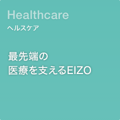 Healthcare ヘルスケア