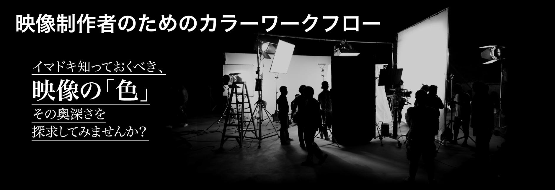 映像制作者向け】カラーワークフロー連載 | EIZO株式会社