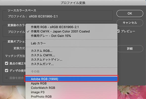 Icc プロファイル を 埋め込む
