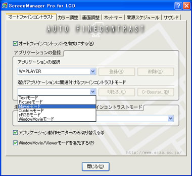 ScreenManager Pro for LCDの設定画面