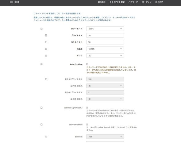 Screen InStyle Serverの画面