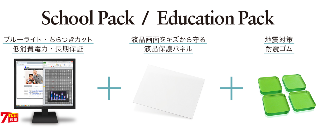 SchoolPack / EducationPack