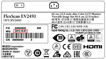 EV2450のネームプレート