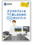 デジタルフォトユーザー向け使い方ガイド冊子を付属