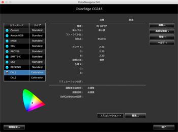 ColorNavigator NX