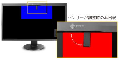 キャリブレーションセンサーを内蔵し、目的に合った最適な表示を維持