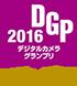 デジタルカメラグランプリ2016 金賞