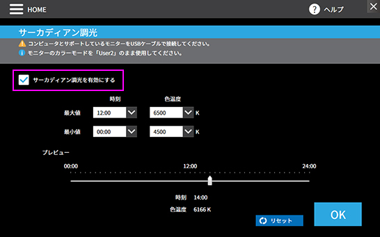 Screen InStyleのサーカディアン調光設定画面