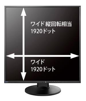スクエア型のワイド1920×1920解像度