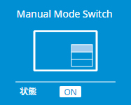 icon_ManualModeSwitch_jp.jpg